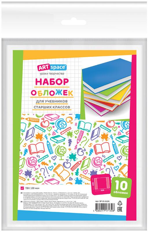 цены на ArtSpace Обложка для учебников старших классов 10 шт  в интернет-магазинах
