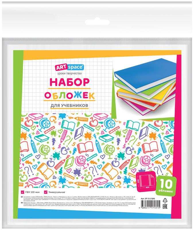 цены на ArtSpace Обложка для учебников 10 шт  в интернет-магазинах