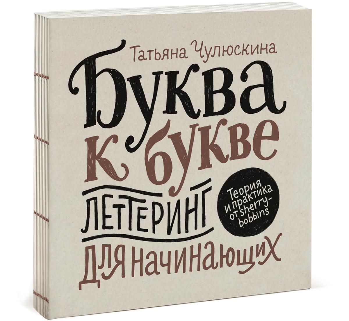 Татьяна Чулюскина Буква к букве. Леттеринг для начинающих