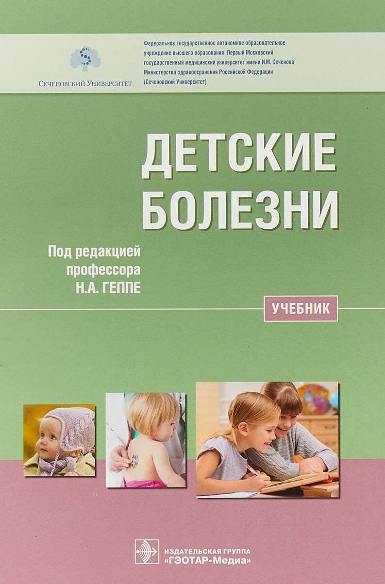 Н. А. Геппе Детские болезни. Учебник