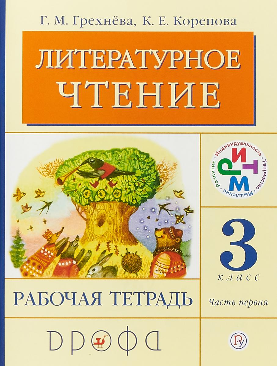 Г. М. Грехнева,К. Е. Корепова Литературное чтение. 3 класс. Рабочая тетрадь. Часть 1