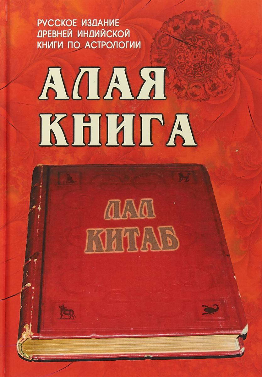Руп Лал Алая книга. Лал Китаб кутхуми лал сингх покаяние новые мышления