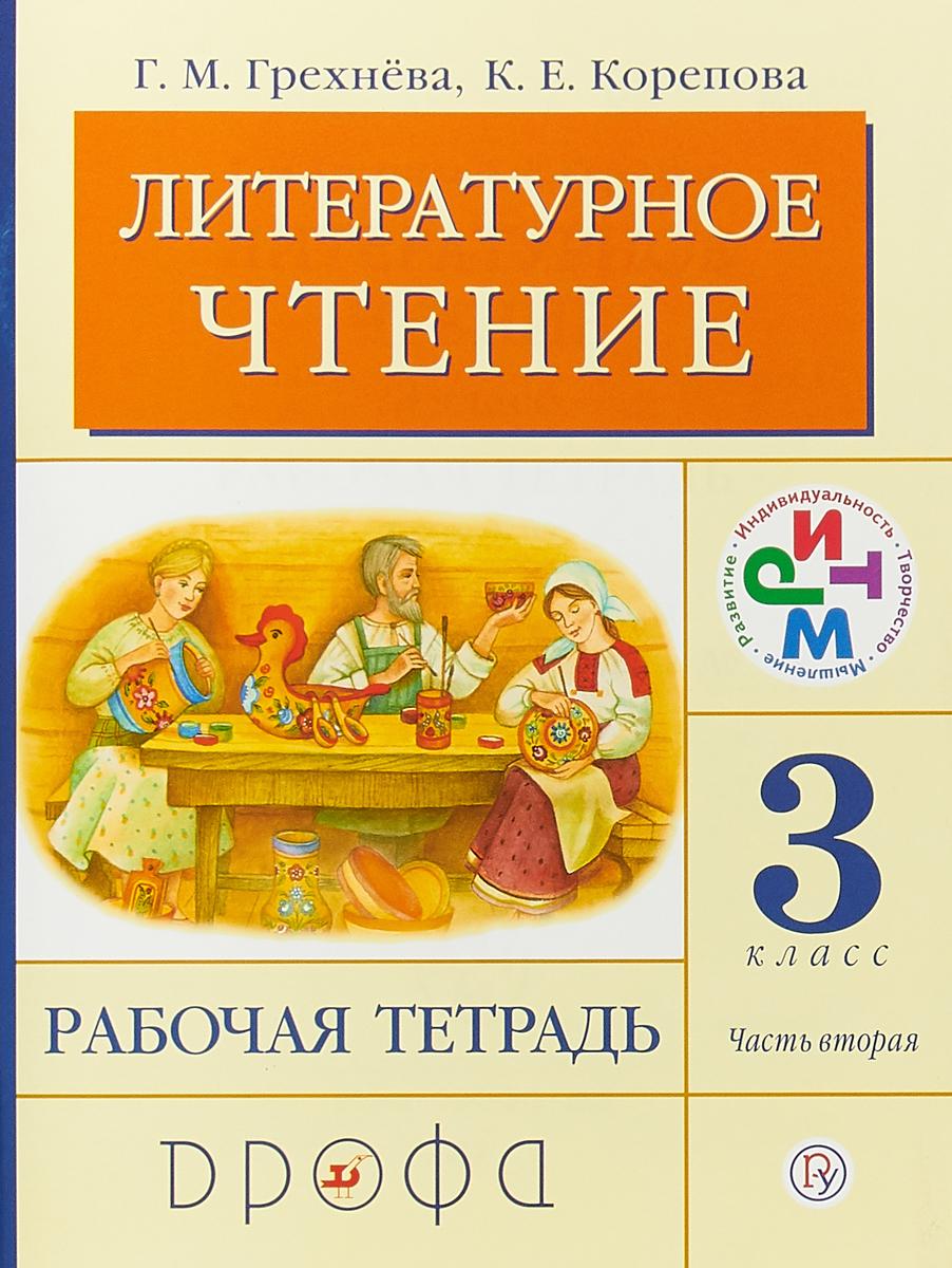 Г. М. Грехнева,К. Е. Корепова Литературное чтение. 3 класс. Рабочая тетрадь.Часть 2