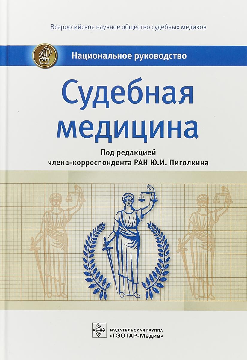 Ю. И.Пиголкин Судебная медицина. Национальное руководство