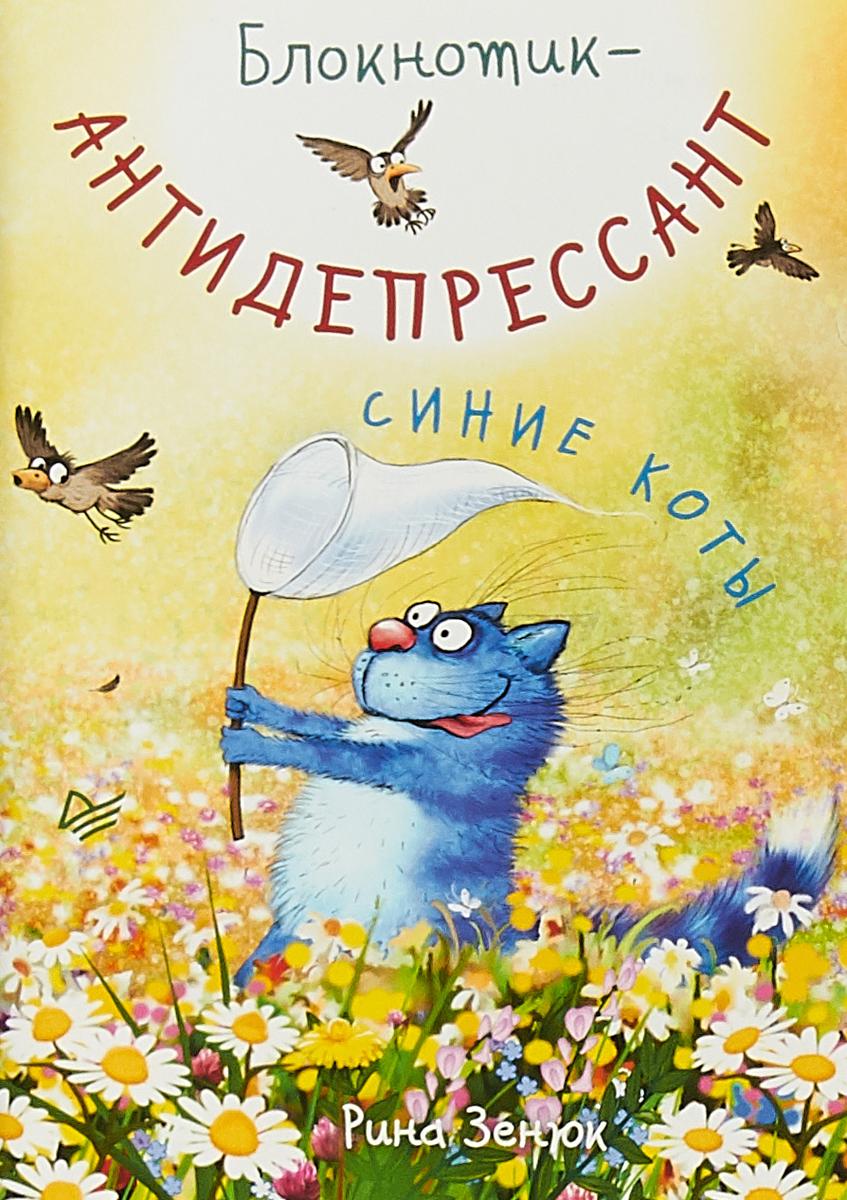 Блокнотик-антидепрессант коты каждый день без суеты ежедневник