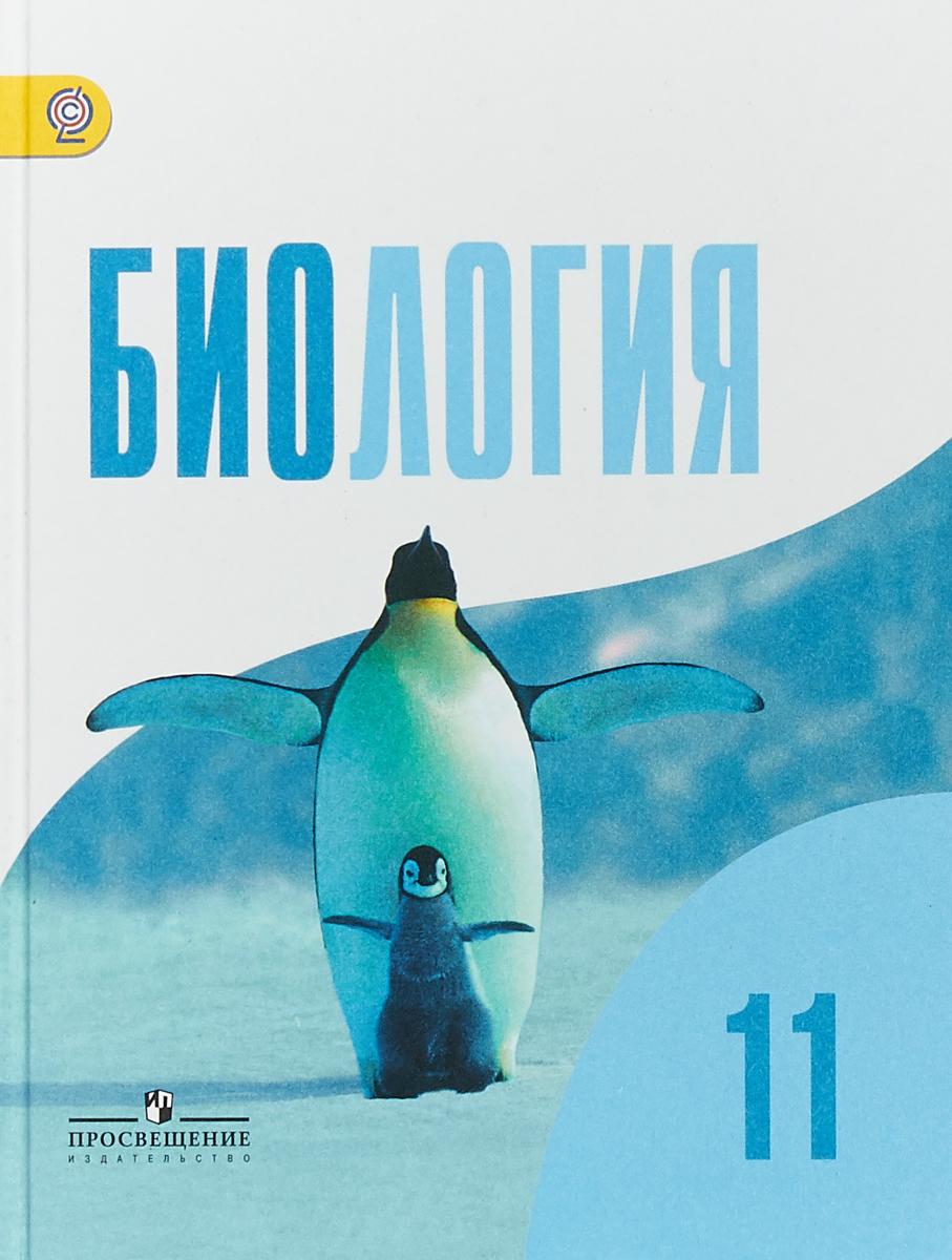 Д. К. Беляев, П.М. Бородин Биология. 11 класс. Базовый уровень. Учебник