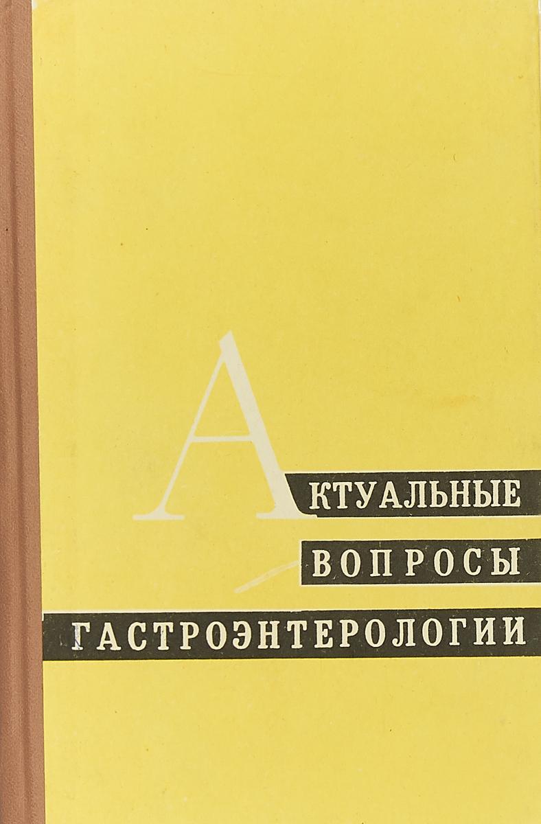 Актуальные вопросы гастроэнтерологии образ поднебесной взгляд из европы материалы xxi царскосельской научной конференции