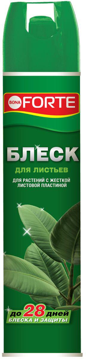 Блеск для листьев Bona Forte, 300 мл жидкое комплексное удобрение bona forte для фикусов и пальм 285 мл