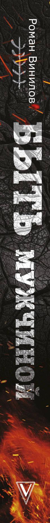 Книга #БытьМужчиной. Пошаговая инструкция достижения успеха. Роман Винилов