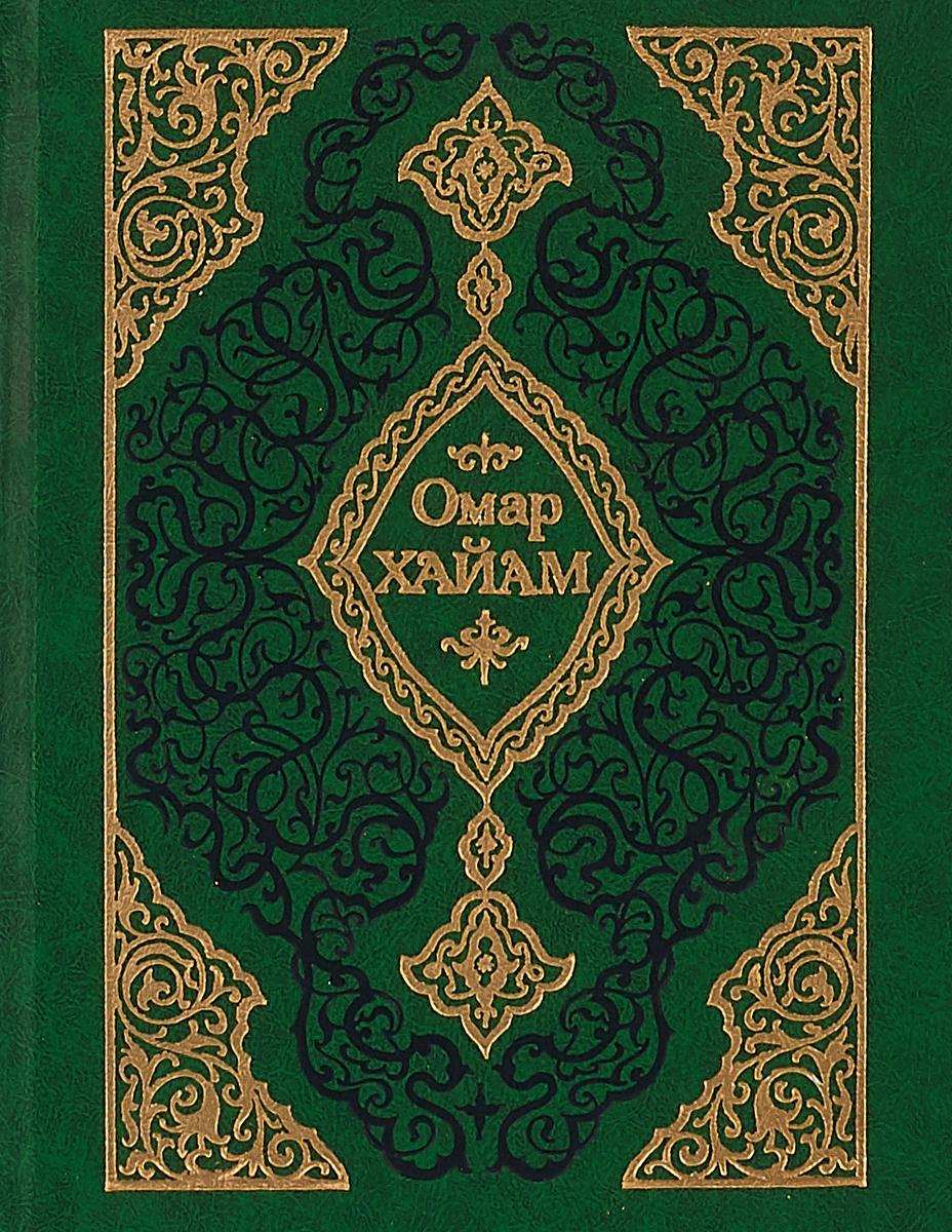 Омар Хайям Омар Хайям. Рубайат омар хайям великая мудрость востока
