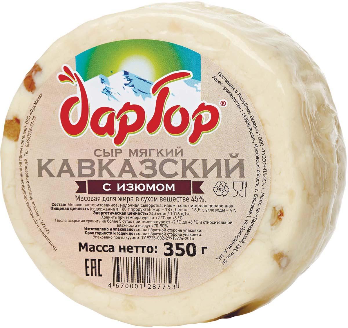 Дар Гор Сыр мягкий Кавказский с Изюмом, 350 г дар гор сыр чанах 40% с чёрными и зелёными плодами оливы в масле 40% 250 г