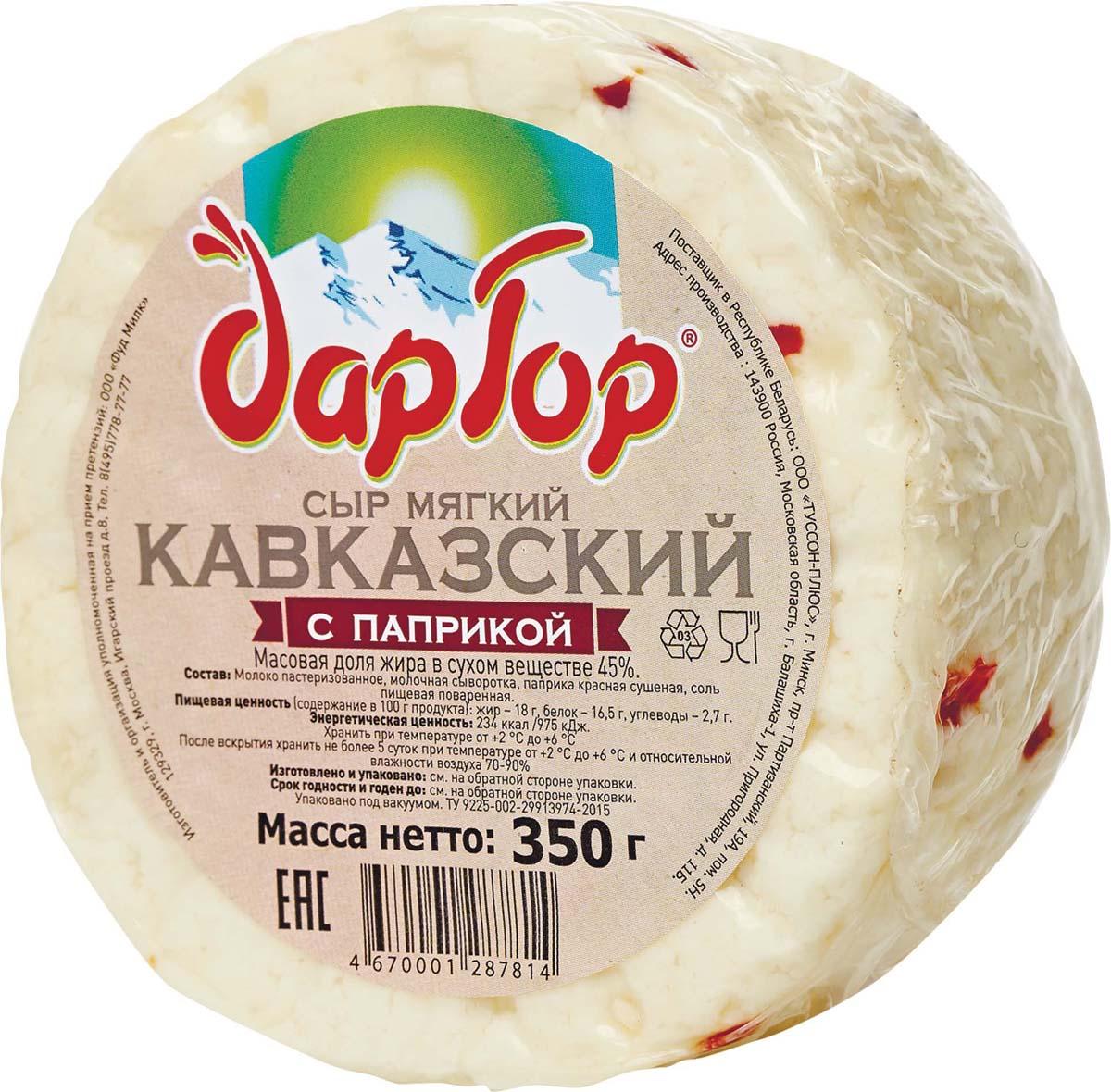 Дар Гор Сыр мягкий Кавказский с Паприкой, 350 г дар гор сыр чанах 40% с чёрными и зелёными плодами оливы в масле 40% 250 г