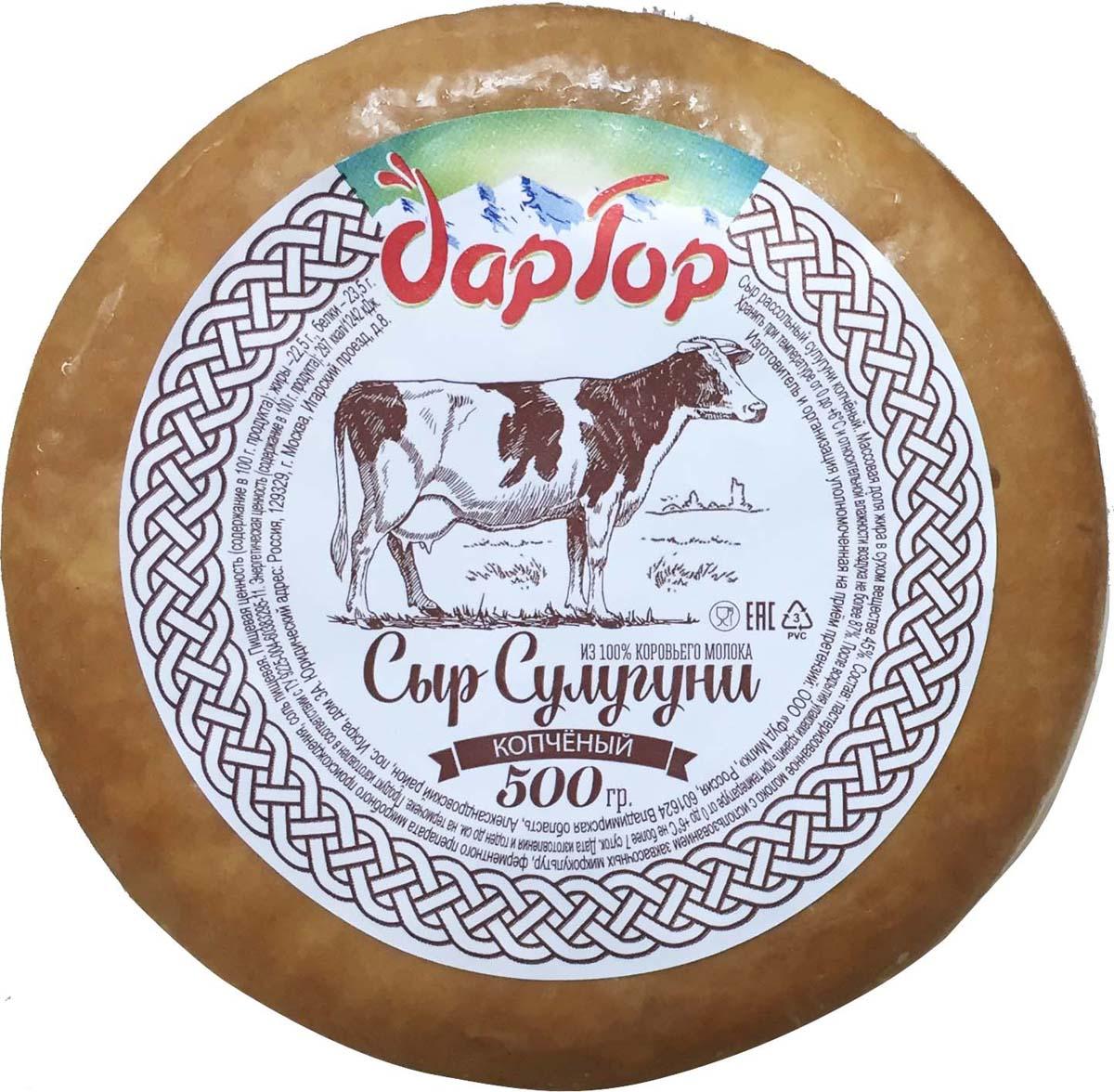 Дар Гор Сыр Сулугуни копченный 45%, 500 г дар гор сыр чанах 40% с чёрными и зелёными плодами оливы в масле 40% 250 г