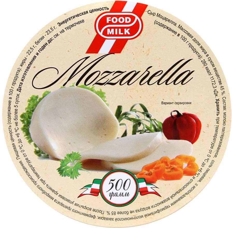 Food milk Сыр Моцарелла 45%, 500 г4670001289962Моцарелла - это классический итальянский сыр, применяемый в приготовлении пиццы, салатов, лазаньи. Изготавливается из коровьего молока. Жиры: 22,5 г/100 г, белки 23,5 г/100 г.