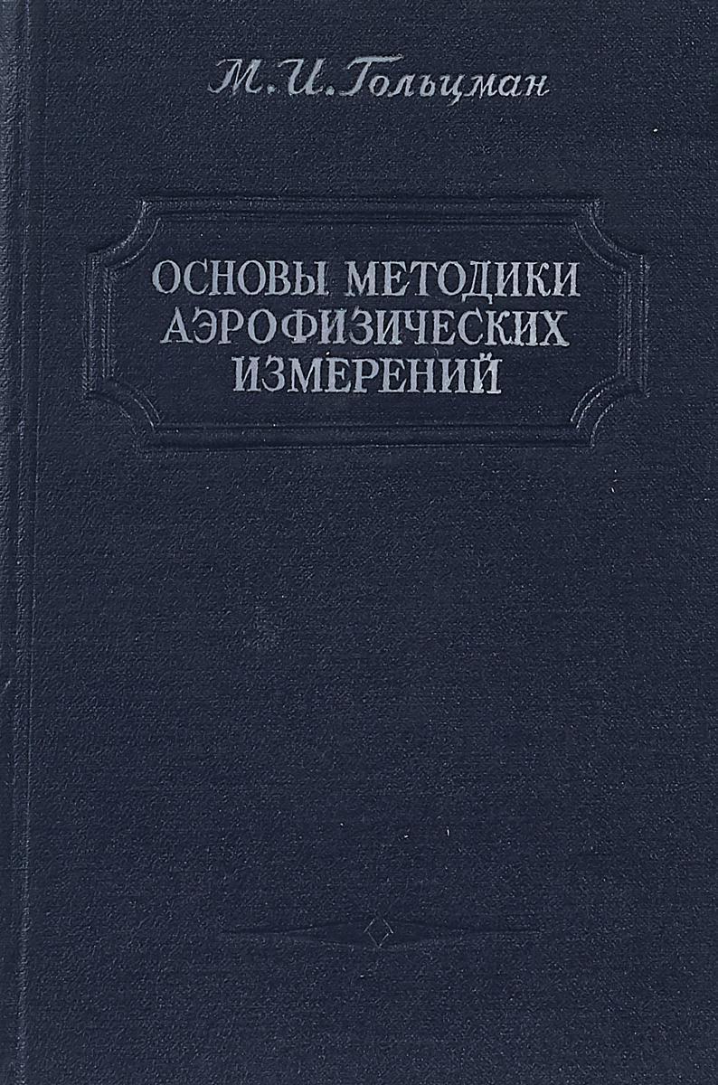 М.И.Гольцман Основы методики аэрофизических измерений