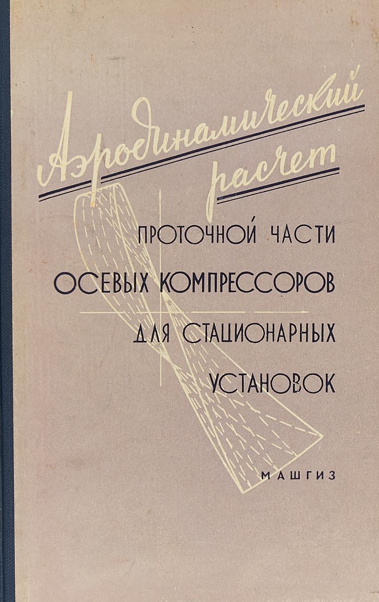 А.П.Гофлин Аэродинамический расчет проточной части осевых компрессоров для стационарных установок. Книга 34