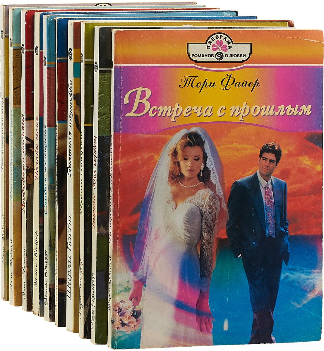 картинки книг панорама романов о любви