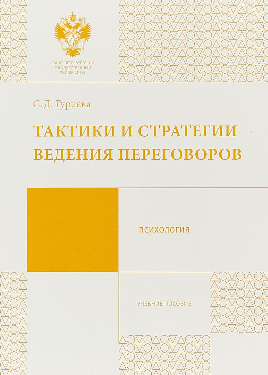 С. Д. Гуриева Тактики и стратегии ведения переговоров. Учебное пособие