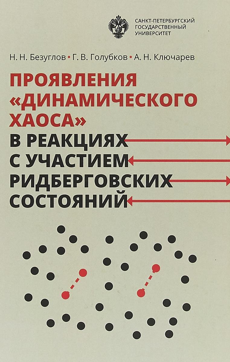 Н. Н. Безуглов Проявления динамического хаоса в реакциях с участием ридберговских состояний н а магницкий теория динамического хаоса