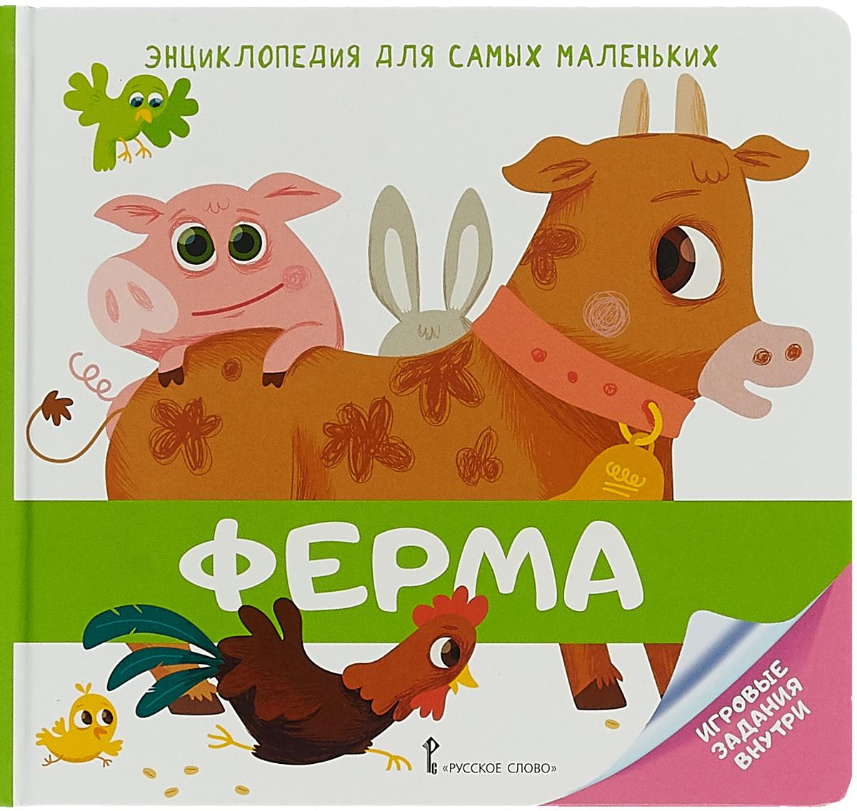 В. Гиду Ферма