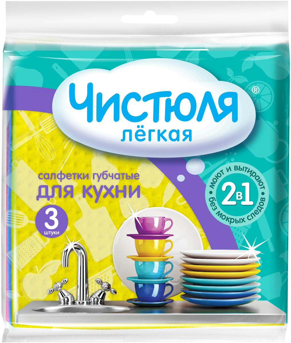 Салфетка для уборки Чистюля Легкая, 15 х 15,5 см, 3 шт салфетка clean cloth уборки кухни пыли посуды желтый зеленый розовый