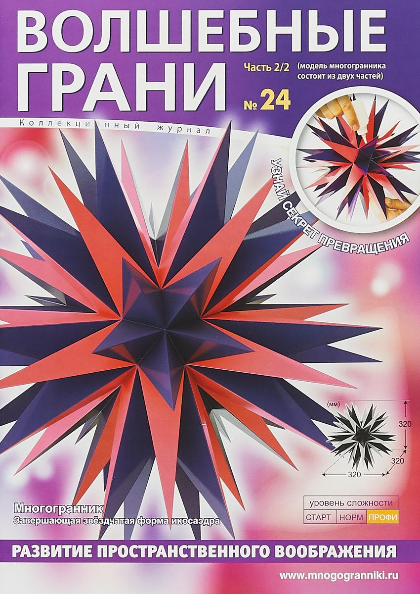 Волшебные грани № 24. Завершающая звёздчатая форма икосаэдр. Часть 2