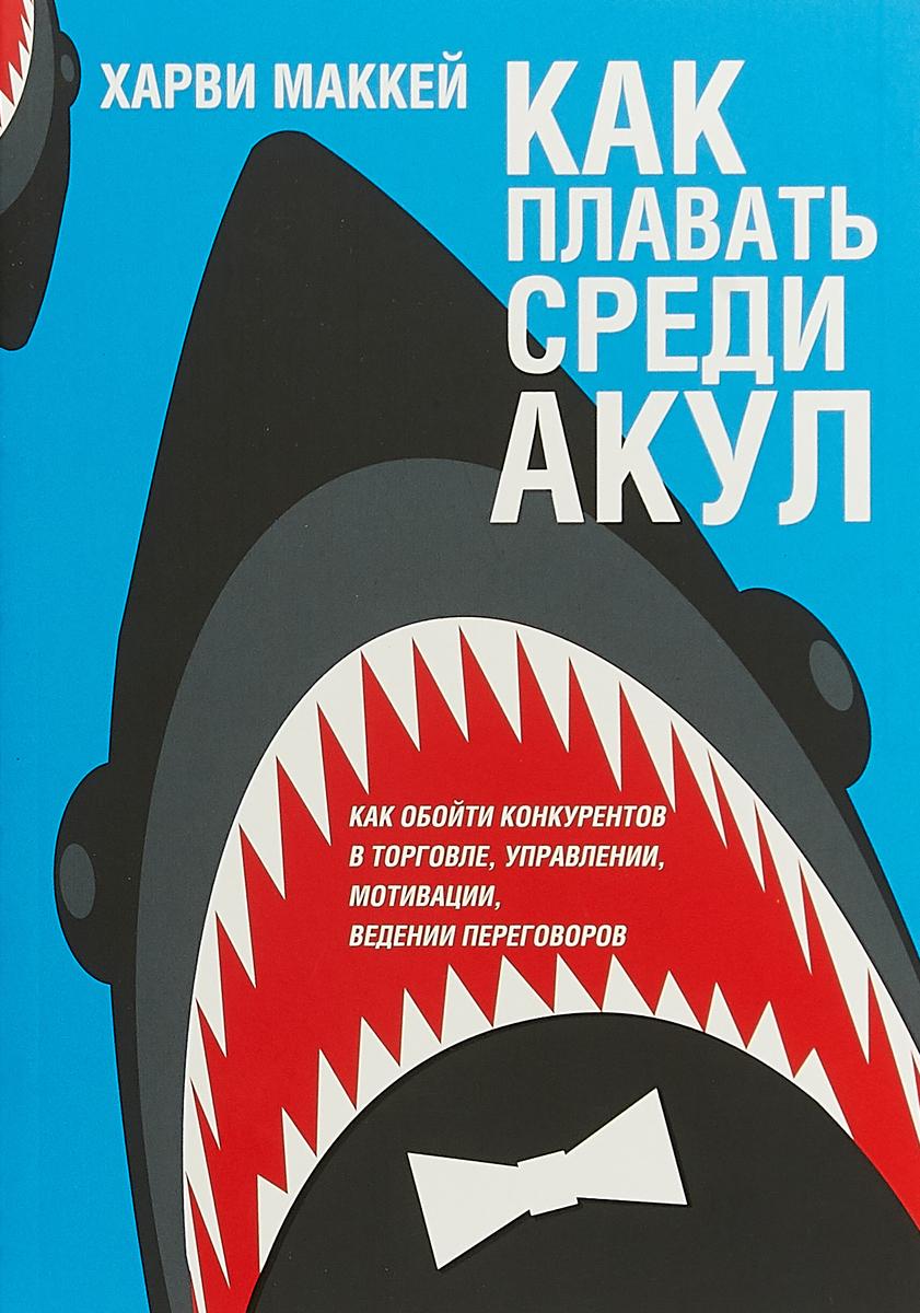 Харви Маккей Как плавать среди акул маккей э горячая поклонница