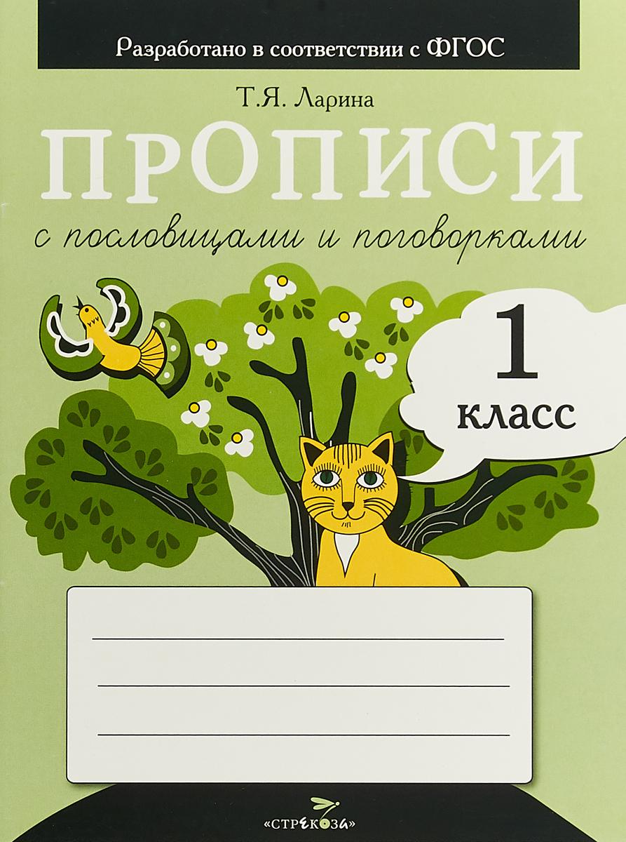 купить Т. Я. Ларина Прописи с пословицами и поговорками . 1 класс по цене 62 рублей