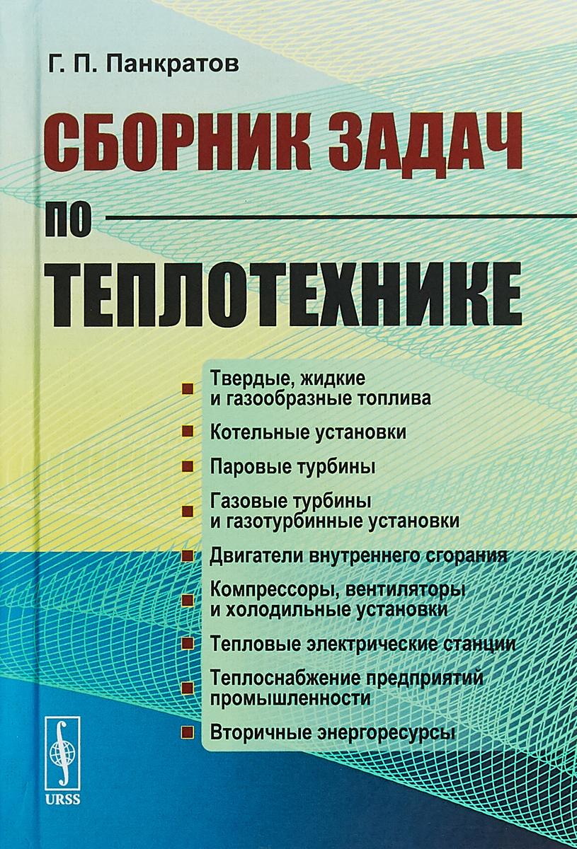 Г. П. Панкратов Сборник задач по теплотехнике