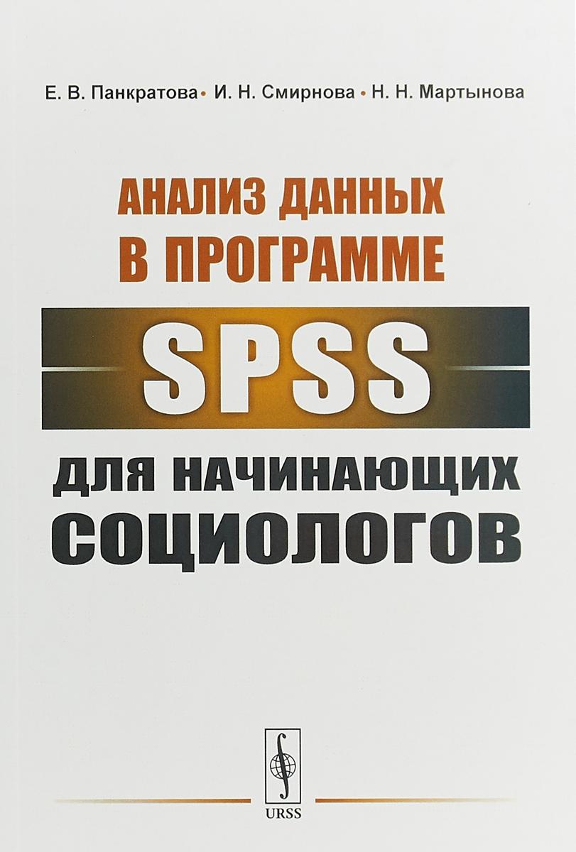 Е. В. Панкратова, И. Н. Смирнова Анализ данных в программе SPSS для начинающих социологов