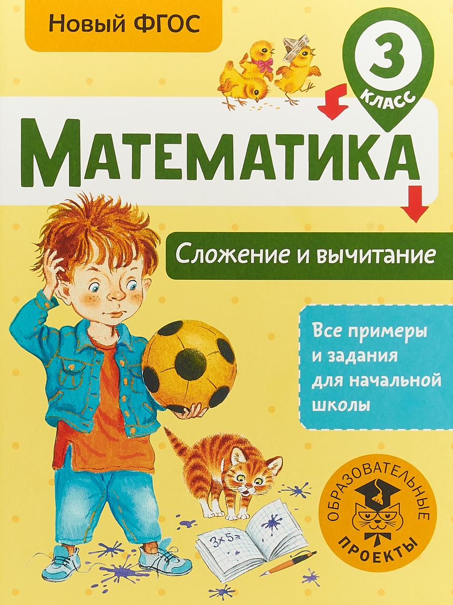 Татьяна Позднева Математика. 3 класс. Сложение и вычитание
