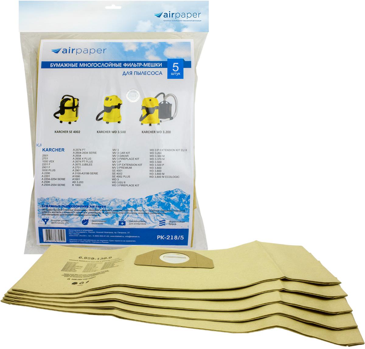 AIR Paper РК-218/5 пылесборники для пылесоса KARCHER, 5 шт air paper рк 218 5 пылесборники для пылесоса karcher 5 шт