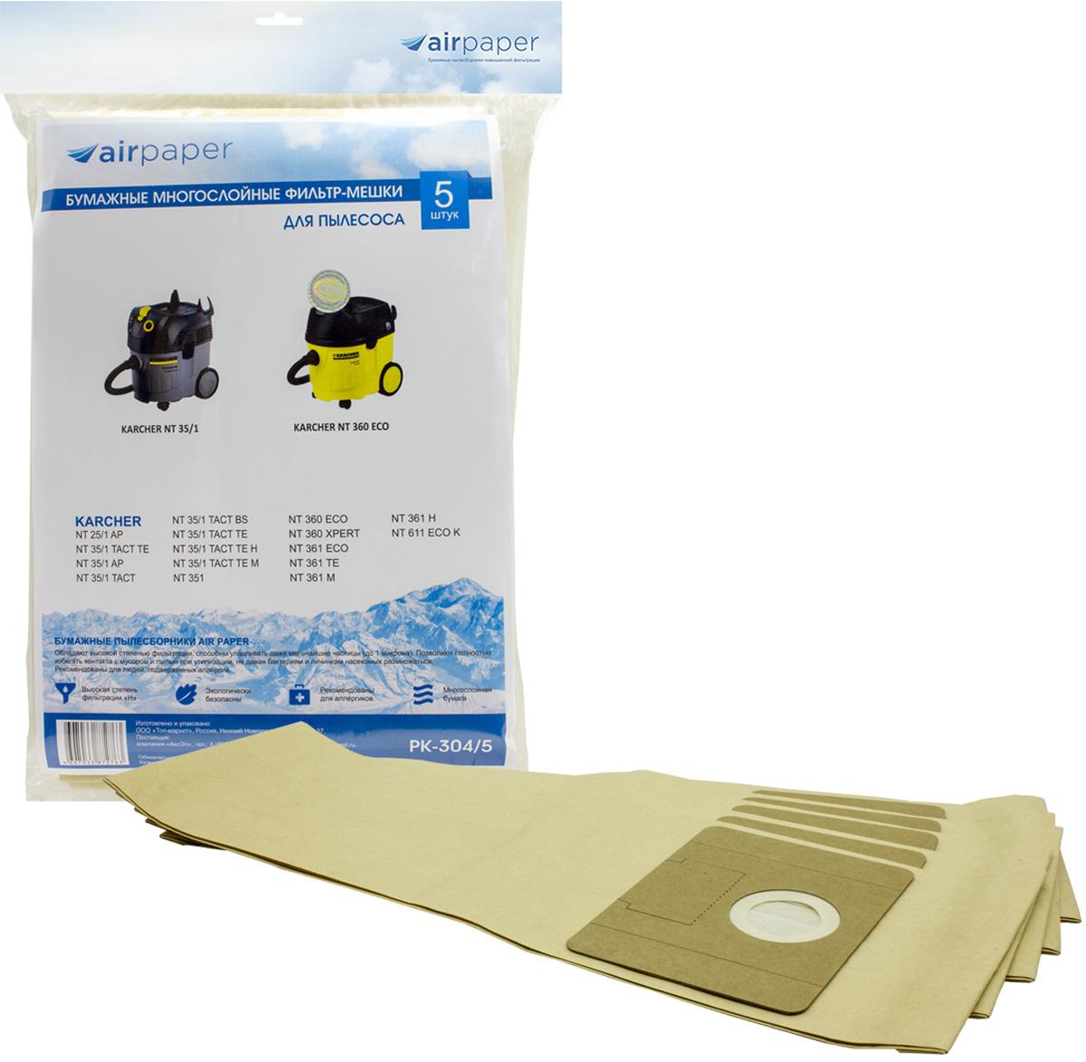AIR Paper РК-304/5 пылесборники для пылесоса KARCHER, 5 шт air paper рк 218 5 пылесборники для пылесоса karcher 5 шт