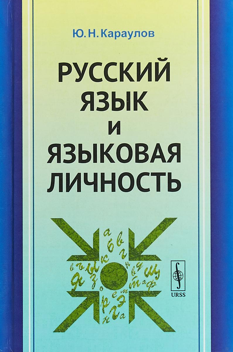 Ю. Н. Караулов Русский язык и языковая личность
