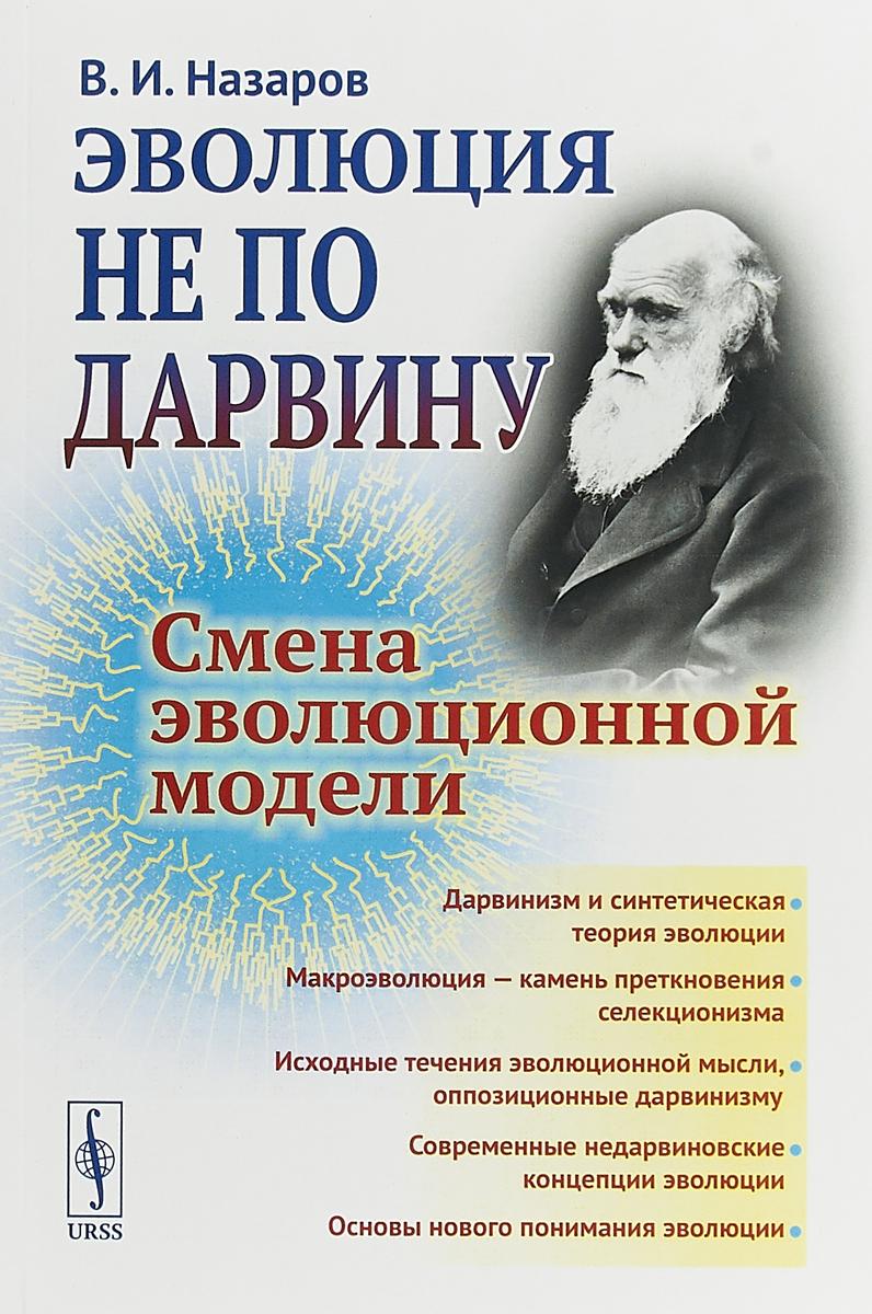 В. И. Назаров Эволюция не по Дарвину. Смена эволюционной модели