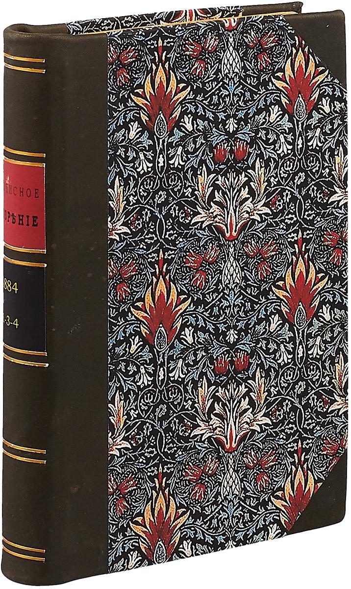 Литературное приложение к журналу `Живописное обозрение` 1884. Июль - декабрь.