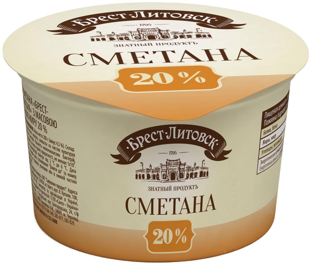 Брест-Литовск Сметана 20%, 180 г игрушки для младенцев брест