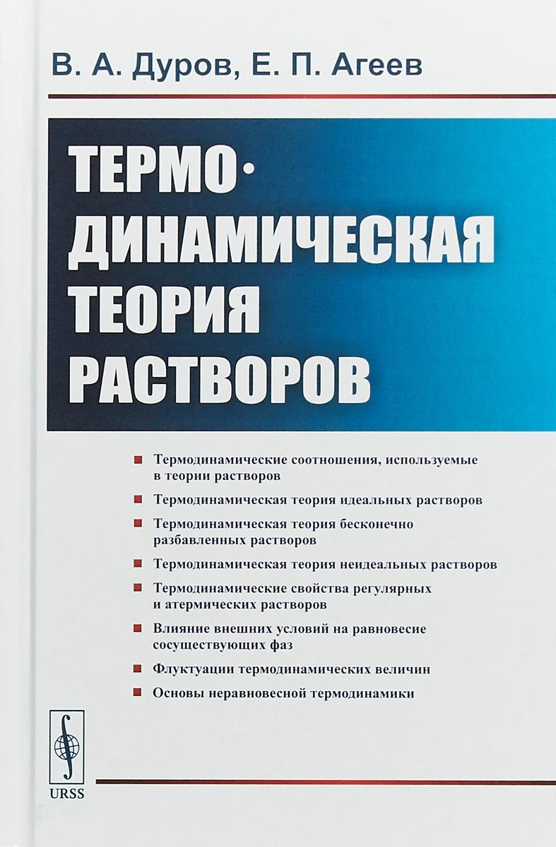 В. А. Дуров, Е. П. Агеев Термодинамическая теория растворов дж кацикаделис граничные элементы теория и приложения