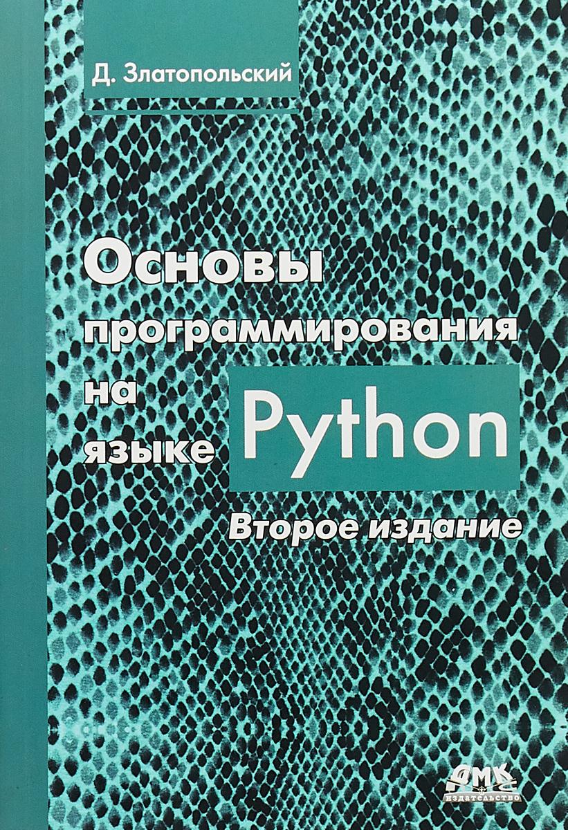 Д. Златопольский Основы программирования на языке Python цены