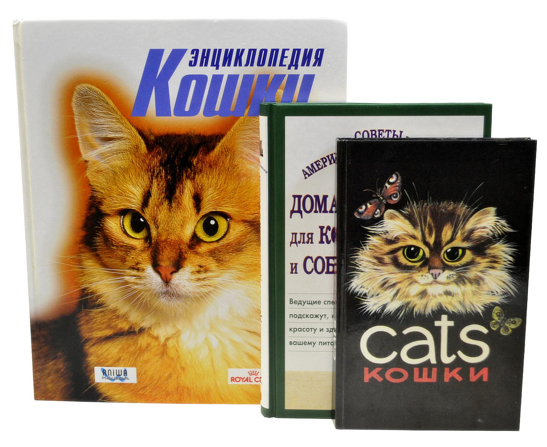 Серия Кошки и собаки (комплект из 10 книг + книга Почему моя собака делает это?! Почему моя кошка делает это?! в подарок!) серия кошки и собаки комплект из 10 книг книга почему моя собака делает это почему моя кошка делает это в подарок