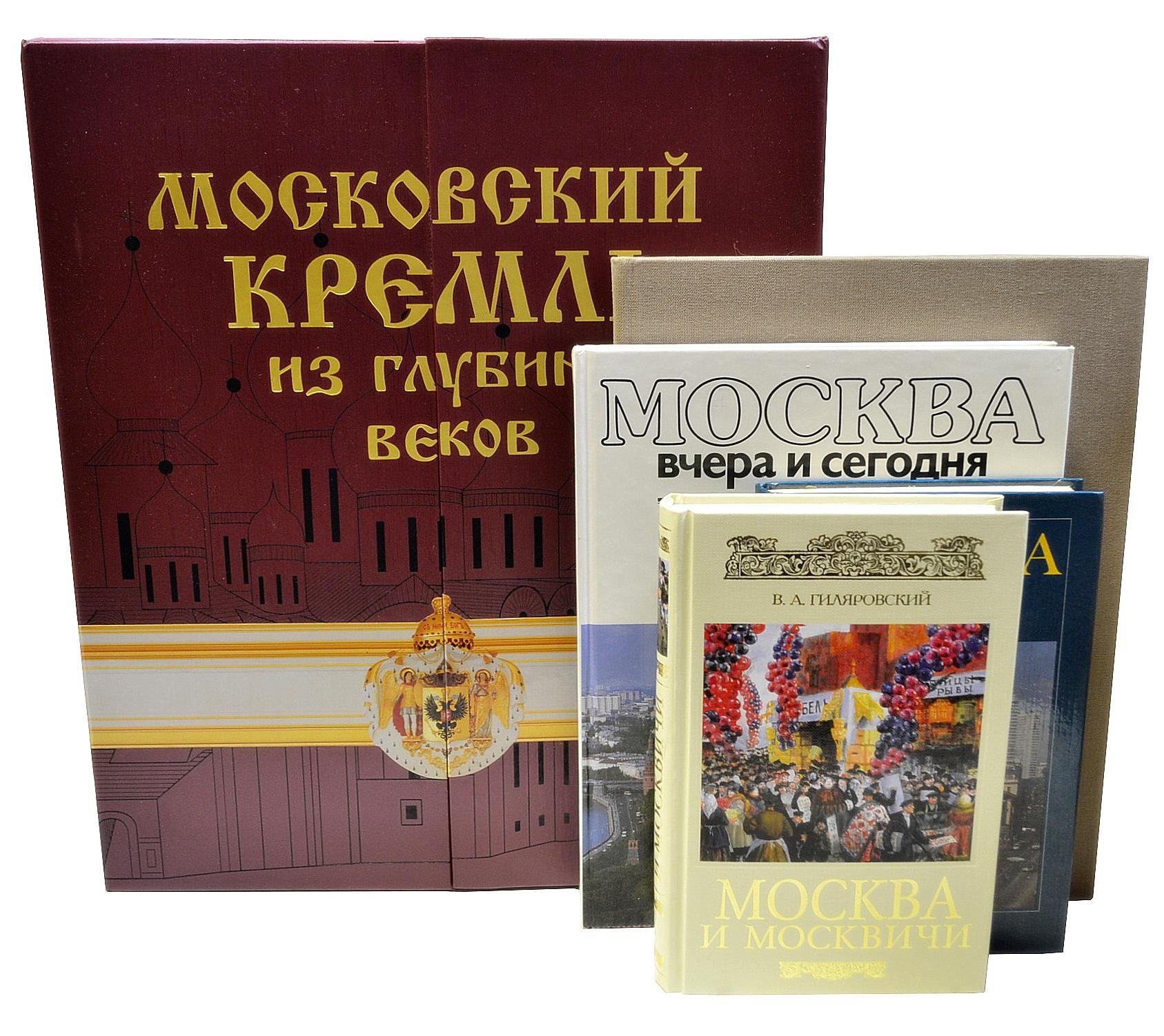 Серия Образ твой, Москва  (комплект из 5 книг) серия любимое чтение комплект из 5 книг