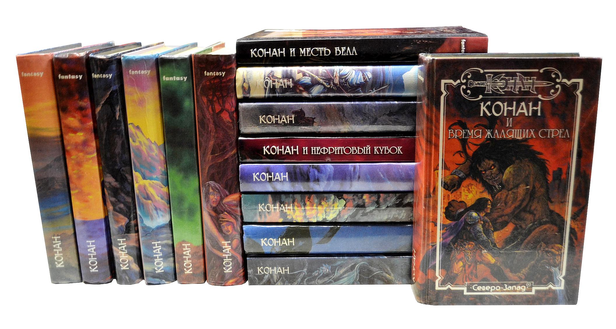 Серия Сага о Конане (комплект из 15 книг) ольга ожгибесова сага о