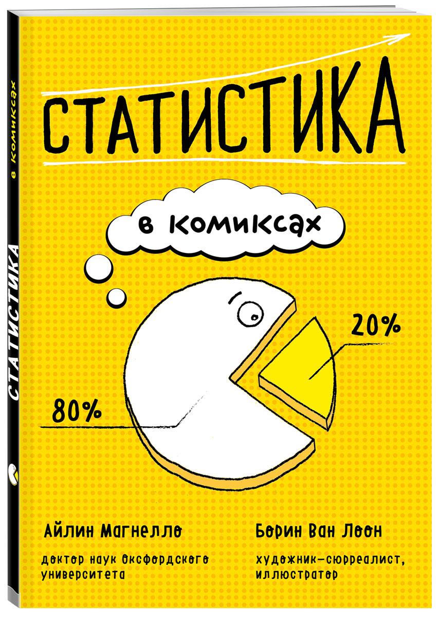 Айлин Магнелло Статистика в комиксах