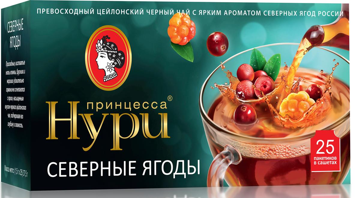 Принцесса Нури Северные ягоды чай черный в пакетиках, 25 шт подарочный набор черного чая в пакетиках принцесса нури высокогорный 100 шт по 2 г кружка