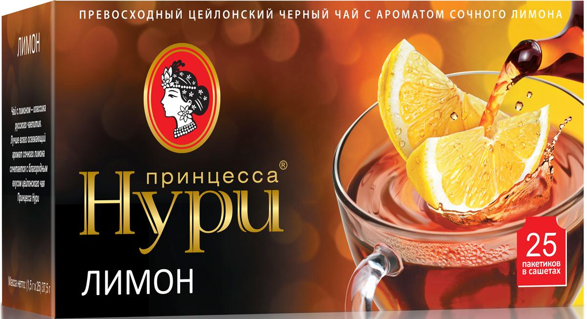 Принцесса Нури Лимон черный чай в пакетиках, 25 шт подарочный набор черного чая в пакетиках принцесса нури высокогорный 100 шт по 2 г кружка