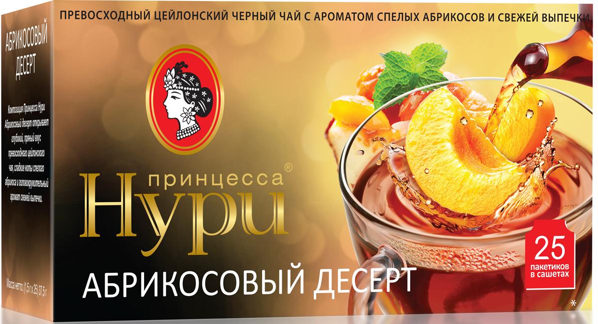 Принцесса Нури Абрикосовый десерт черный чай в пакетиках, 25 шт чай в пакетиках принцесса нури золото шри ланки черный 100 шт