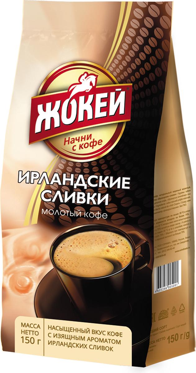 5e1a6ad0cfe Жокей Ирландские сливки кофе молотый