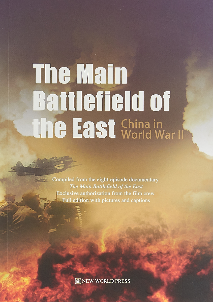 The main battlefield of the East (+CD) the main battlefield of the east cd