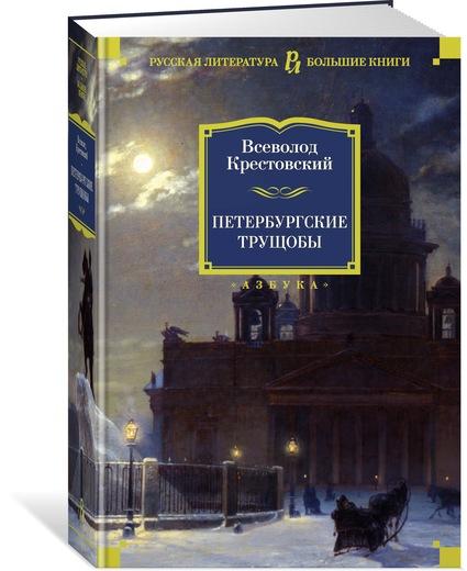 Всеволод Крестовский Петербургские трущобы