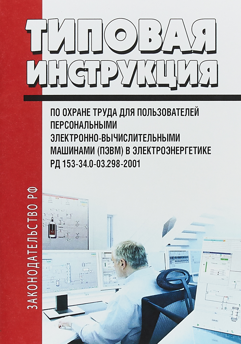 РД 153-34.0-03.298-2001 Типовая инструкция по охране труда для пользователей персональными электронно-вычислительными машинами (ПЭВМ) в электроэнергетике рд 34 03 287 98 типовая инструкция по охране труда для электромонтажников кабельных сетей